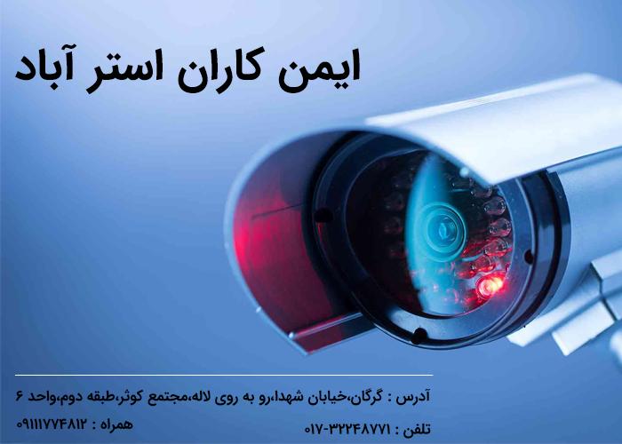 تفاوت دوربین مداربسته آنالوگ و دیجیتال